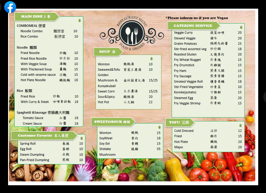 veggie garden menu
